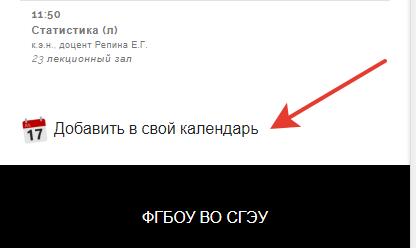 Импорт iCal